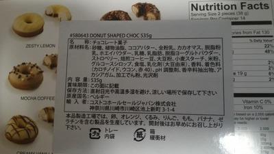 (名無し)さん[3]が投稿したイクシー ドーナッツ型チョコの写真