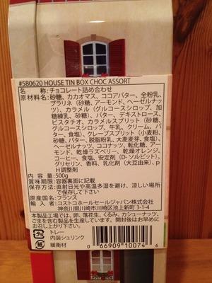 (名無し)さん[3]が投稿したレ・ショコラ イヴ チュリエ HOUSE TIN BOX チョコレート アソートの写真