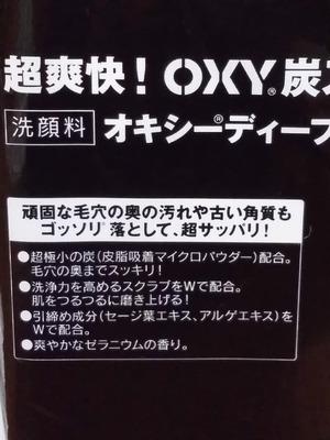 なおさん[3]が投稿したロート製薬 OXY オキシー 炭スクラブ 洗顔料の写真