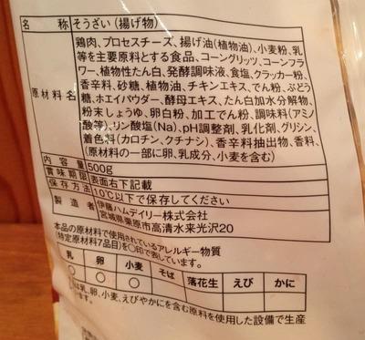 (名無し)さん[5]が投稿した伊藤ハム チキンナゲットキリクリームチーズ入りの写真
