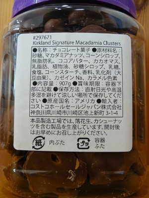 (名無し)さん[3]が投稿したカークランド マカダミアナッツ 塩キャラメル ミルクチョコレートの写真