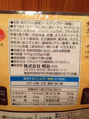 (名無し)さん[3]が投稿したmeiji デイリーリッチ 鶏肉を炒めて煮こむだけ!野菜全部入りクッキングソースの写真