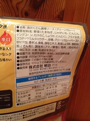 (名無し)さん[4]が投稿したmeiji デイリーリッチ 鶏肉を炒めて煮こむだけ!野菜全部入りクッキングソースの写真