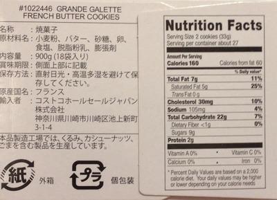 (名無し)さん[3]が投稿したoverseas foods LA GRANDE GALETTE ガレット フレンチバタークッキーの写真