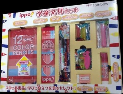 トンボ鉛筆 IPPO 新入学セット 9アイテム入り 学童文具セット