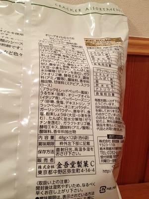 (名無し)さん[3]が投稿した金吾堂 オリーブオイル仕立てのせんべいアソートの写真