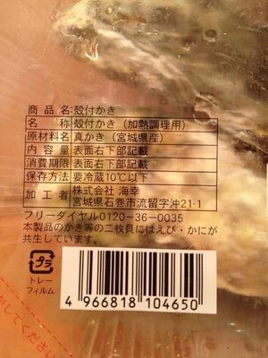 (名無し)さん[6]が投稿した殻付き牡蠣の写真