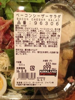 (名無し)さん[3]が投稿したカークランド ベーコンシーザーサラダの写真