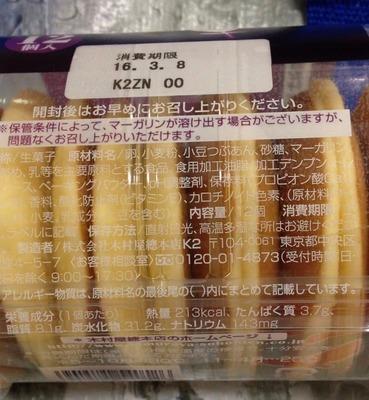 (名無し)さん[3]が投稿した木村屋總本店 パンケーキ つぶあん&マーガリンの写真