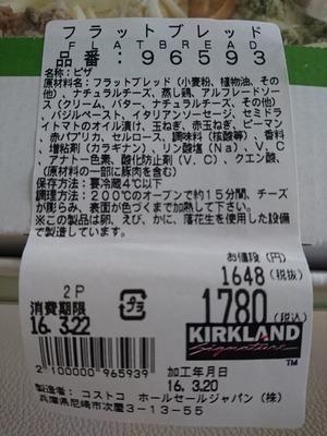 なるみぃさん[3]が投稿したカークランド フラットブレッドの写真