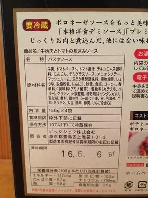 (名無し)さん[3]が投稿したBIG CHEF ビッグシェフ ボロネーゼ 牛挽肉とトマトの煮込みソースの写真