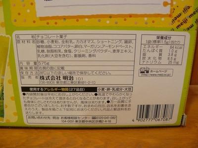(名無し)さん[3]が投稿したmeiji 明治チョコスナック たけのこの里の写真