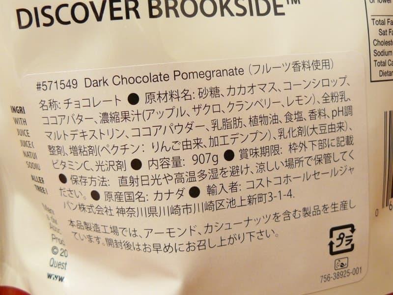 なのさん[3]が投稿したブルックサイド ダークチョコレート ザクロの写真