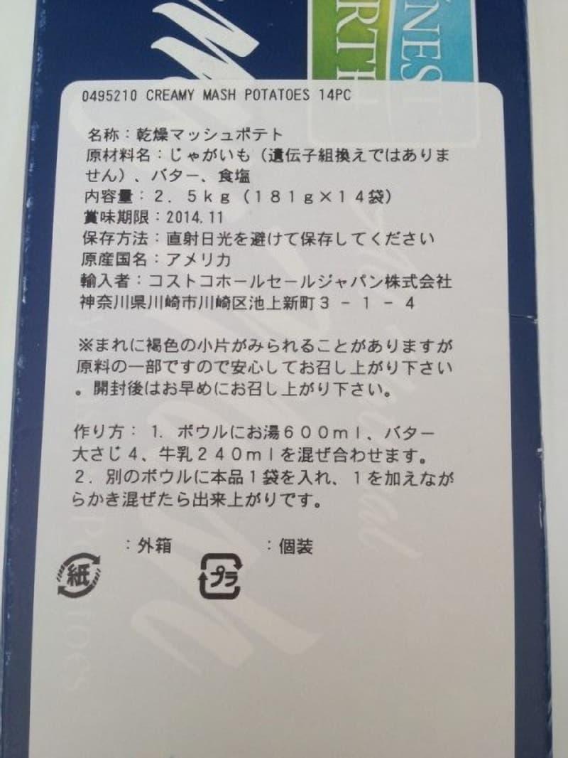 [81]が投稿したHONEST EARTH クリーミーマッシュの写真