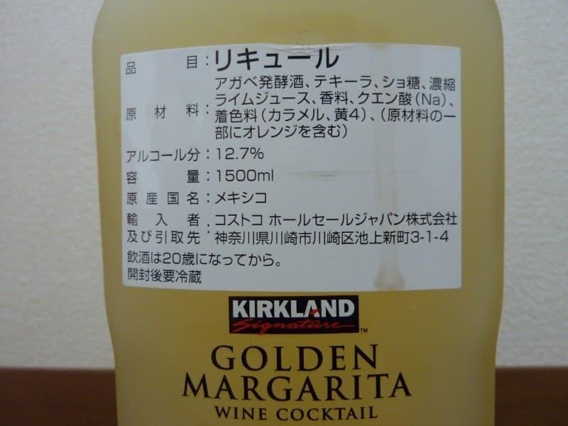 [3]が投稿したカークランド GOLDEN MARGARITA (ゴールデンマルガリータ)の写真