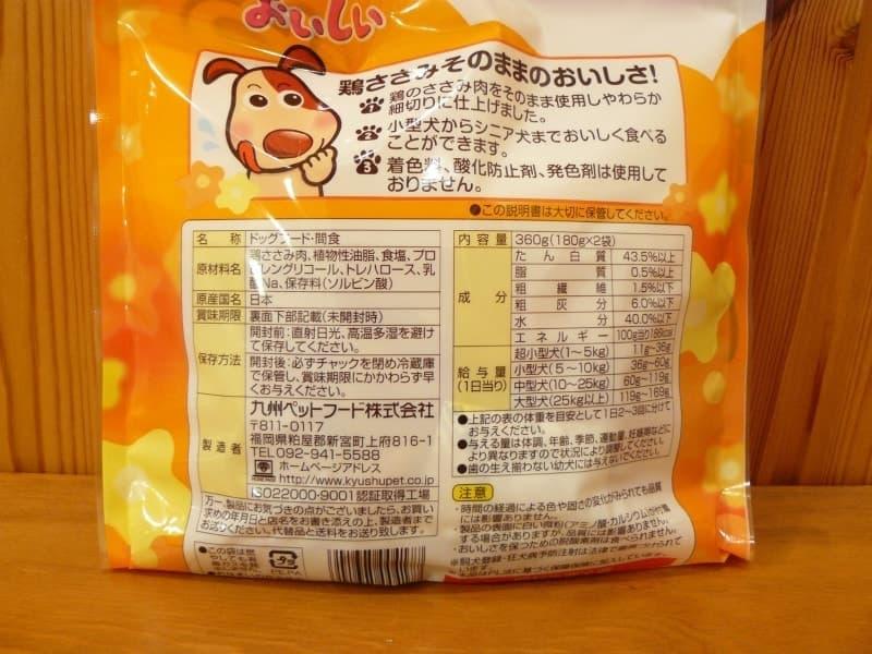 [2]が投稿したKPF やわらか 鶏ささみ細切り 間食・ドッグフードの写真