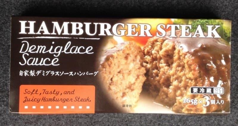 [2]が投稿した伊藤ハム ハンバーガーステーキ デミグラスソースの写真