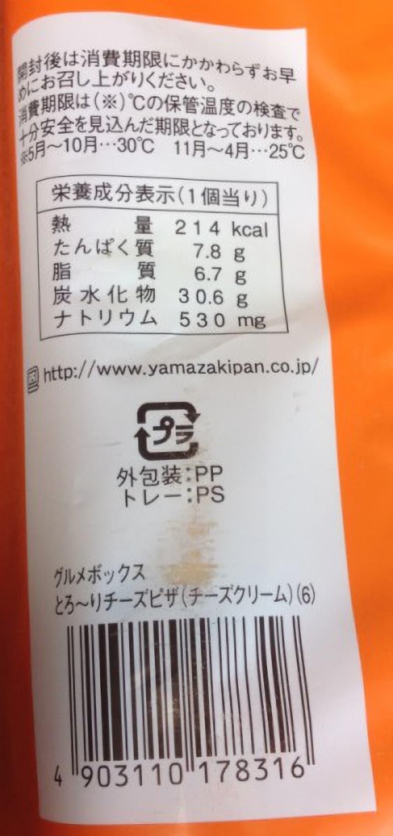 [4]が投稿したヤマザキ グルメボックス とろ~りチーズピザ チーズクリームの写真