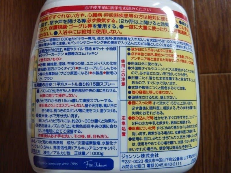 [13]が投稿したジョンソン カビキラー カビ取り用洗浄剤セットの写真