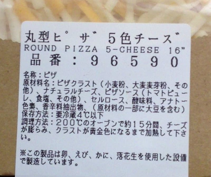 [4]が投稿したカークランド テイクベイク 丸型ピザ 5色チーズの写真