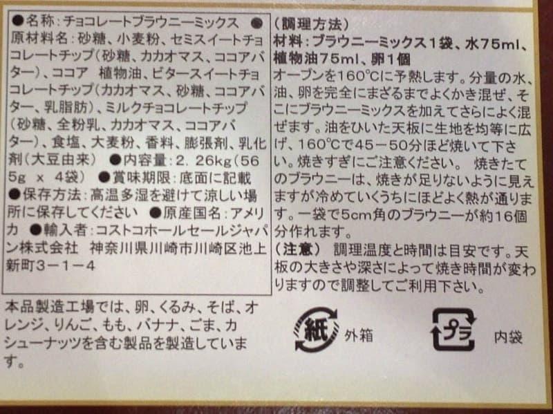 [3]が投稿したGHIRARDELLI(ギラデリ)  トリプルチョコレート ブラウニーミックスの写真