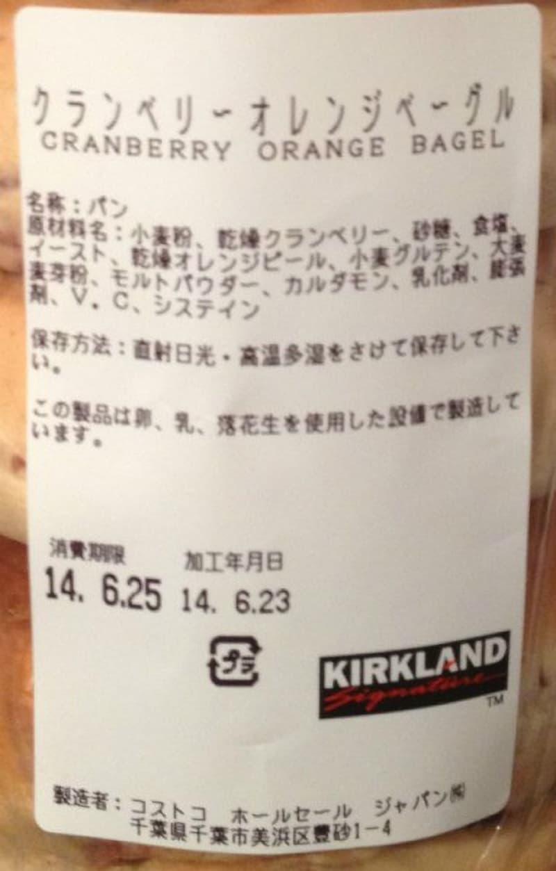 [514]が投稿したカークランド バラエティーベーグルの写真