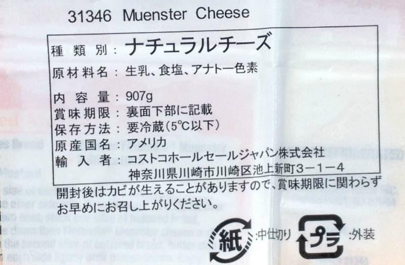 [3]が投稿したフィンランディア ミュンスター スライスチーズの写真