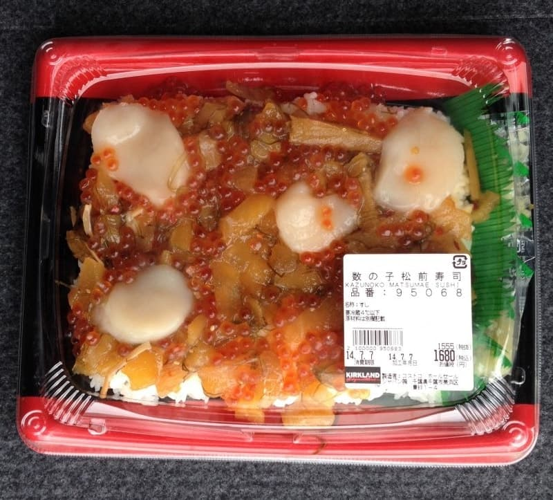 [2]が投稿したカークランド 数の子松前寿司の写真