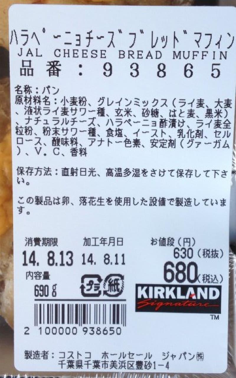 [3]が投稿したカークランド ハラペーニョチーズブレッドマフィンの写真