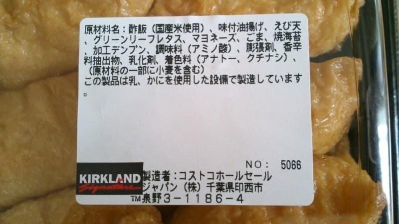 角俊さん[34]が投稿したカークランド 助六寿司の写真