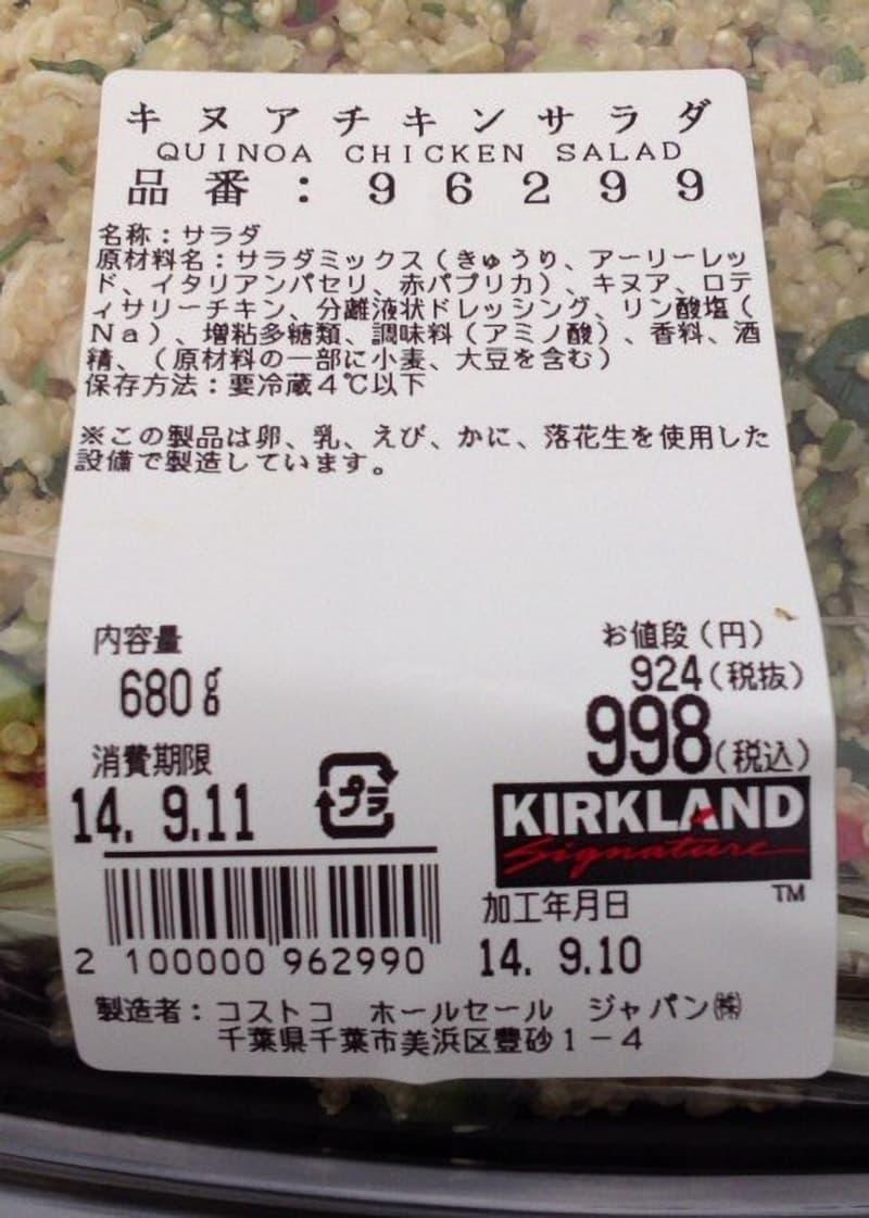 [3]が投稿したカークランド キヌアチキンサラダの写真