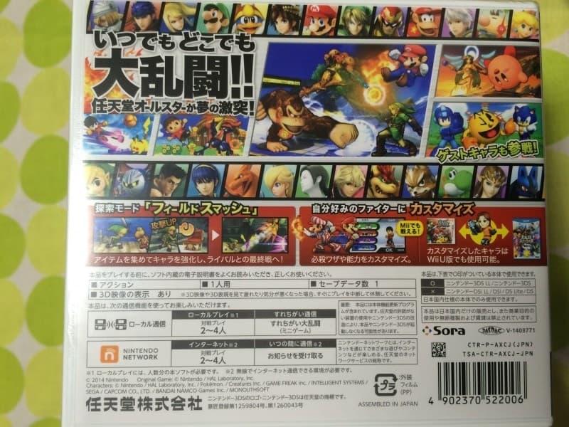 ななさん[3]が投稿した大乱闘スマッシュ  for NINTENDO 3DSの写真