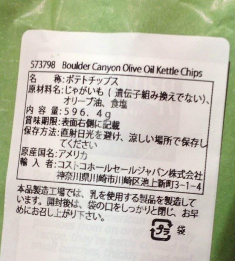 [4]が投稿したBoulder Canyon Olive Oil Kettle Chips オリーブオイル ケトルチップスの写真