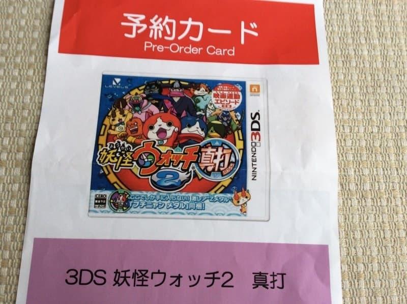 環八さん[2]が投稿したNINTENDO(任天堂) 3DS 妖怪ウォッチ 真打の写真