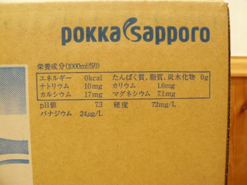 [27]が投稿したポッカサッポロ 富士山麓のきれいな水 2L×6本の写真