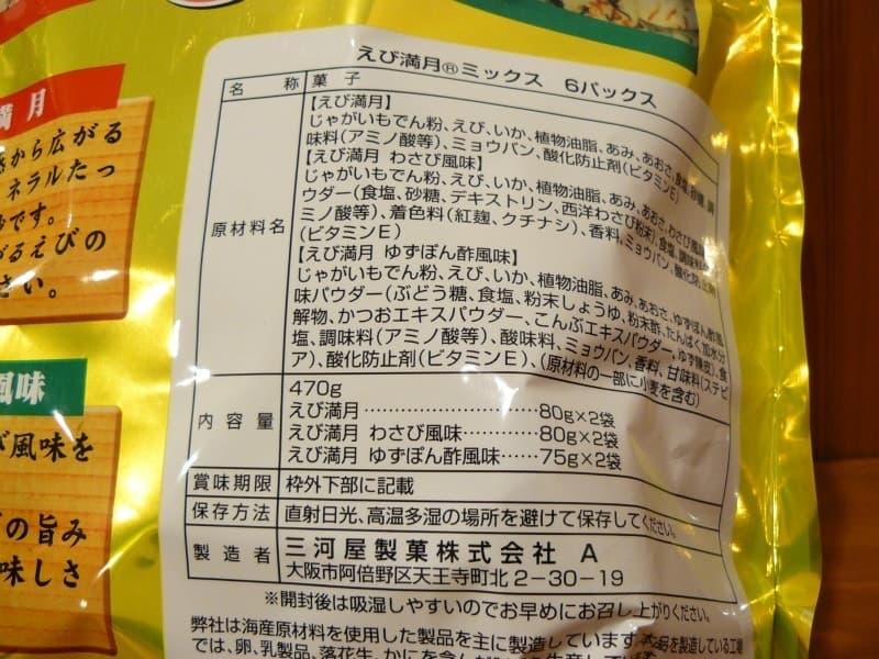 [3]が投稿した三河屋製菓 えび満月 ミックス6パックの写真