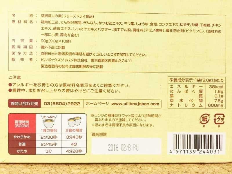 たまごさん[3]が投稿したふわとろ 茶碗蒸しの素(フリーズドライ食品)の写真
