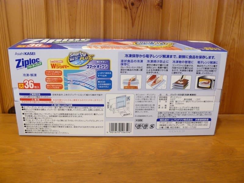[3]が投稿した旭化成 ジップロック(Ziploc) フリーザーバッグの写真