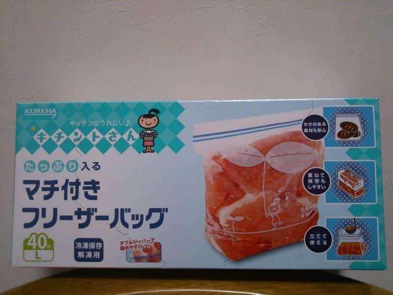 角俊さん[2]が投稿したKUREHA キチントさん マチ付きフリーザーバッグの写真