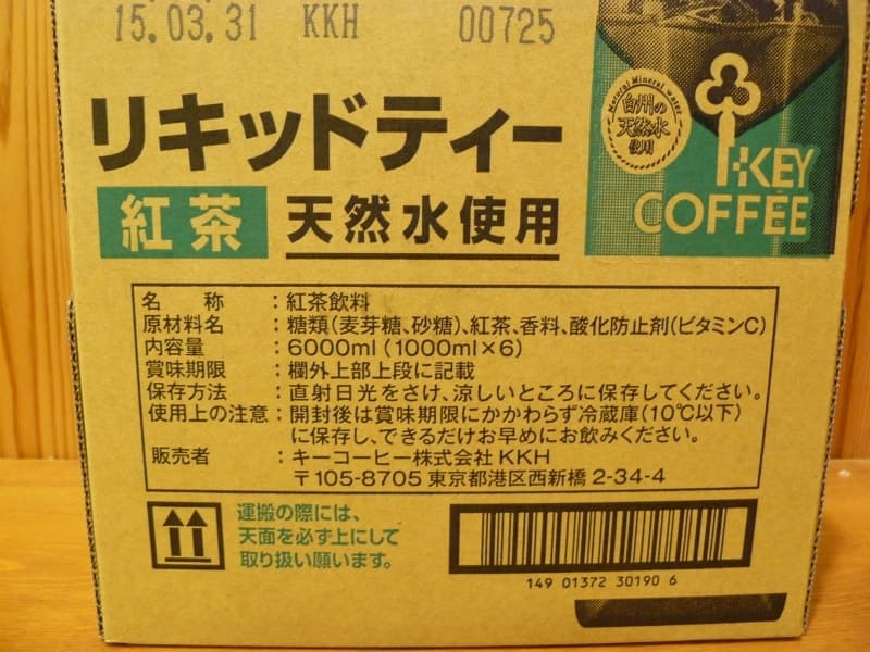 [3]が投稿したキーコーヒー リキッドティ 紅茶 天然水使用の写真