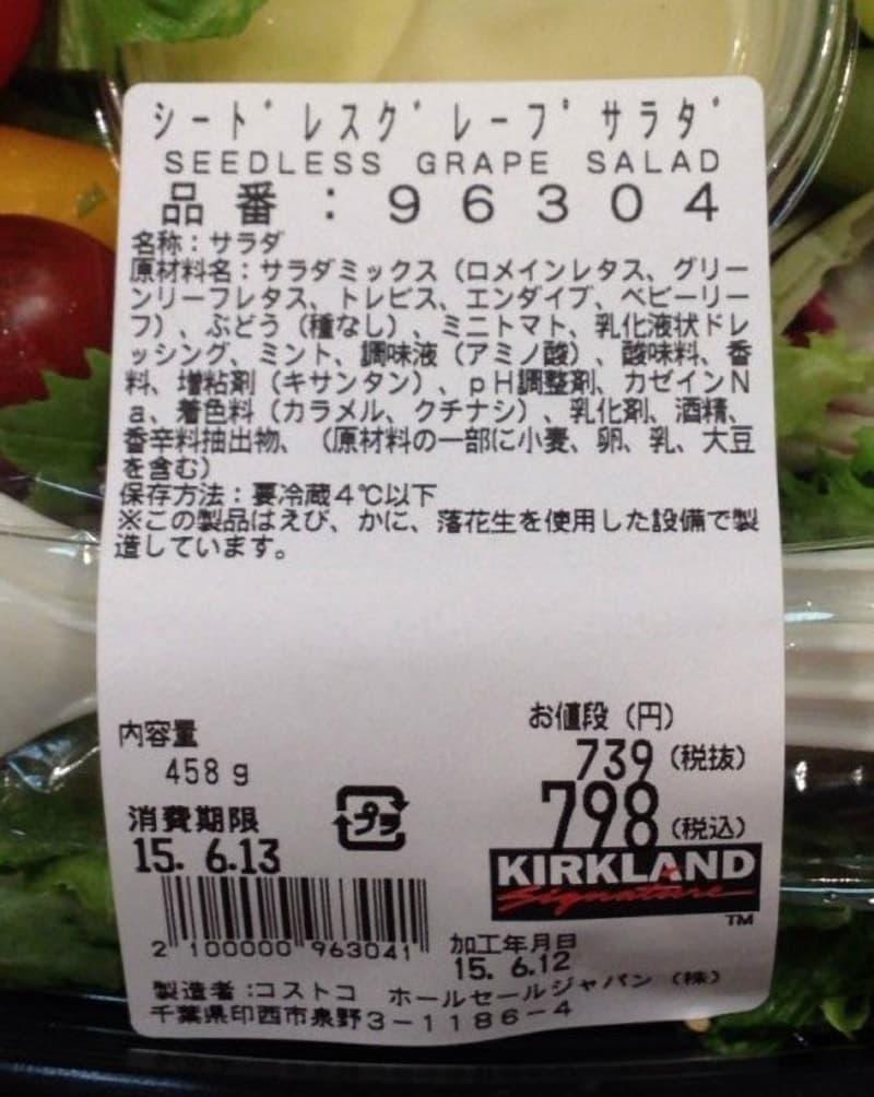 [3]が投稿したカークランド シードレスグレープサラダの写真