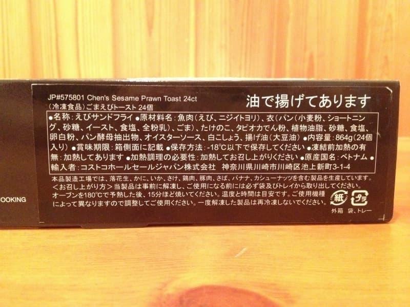 [3]が投稿したJ.S. Chen's Dimsum 胡麻海老トースト Sesame Prawn Toast 24ctの写真