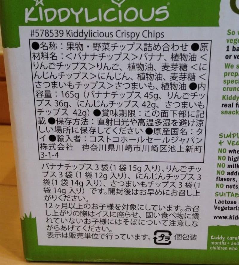 [3]が投稿したKIDDYLICIOUS フルーツ&ベジタブル チップスの写真