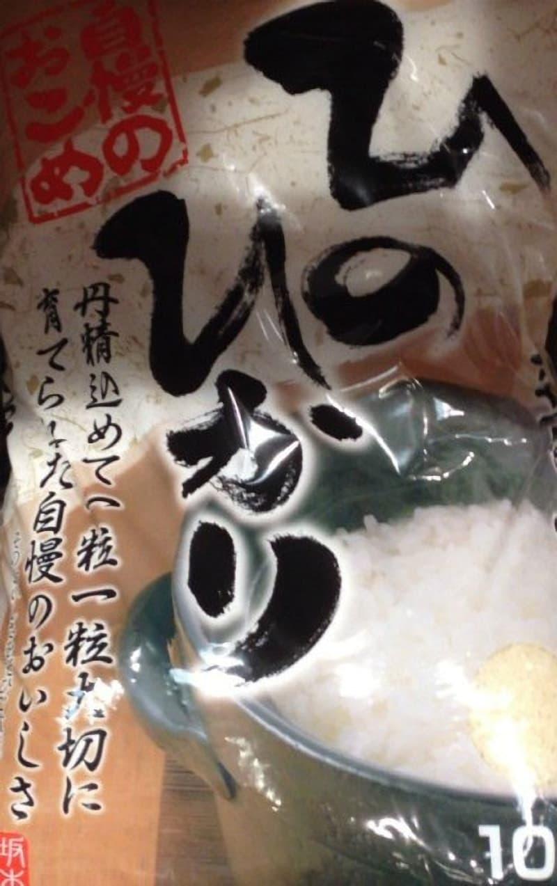 [2]が投稿した坂本食糧 熊本県産 ひのひかりの写真