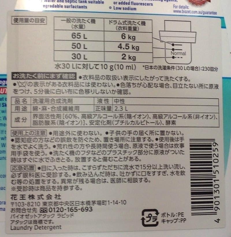 [14]が投稿した花王 バイオゼットアタック ラピッド 2.3Lの写真