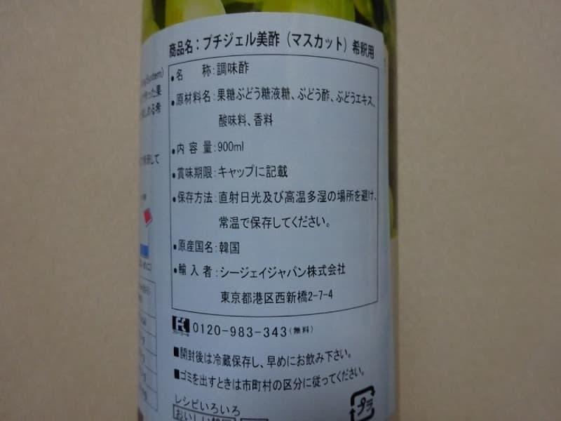 あらちゃんさん[3]が投稿したCJ プチジェル美酢(ミチョ) マスカット味の写真