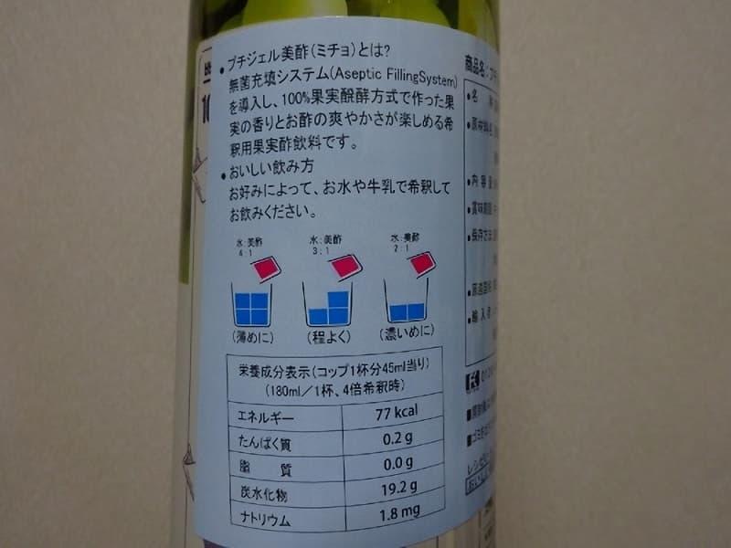 あらちゃんさん[4]が投稿したCJ プチジェル美酢(ミチョ) マスカット味の写真