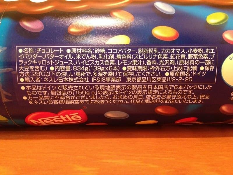 [3]が投稿したネスレ スマーティーズ チョコレート ジャイアントチューブ Smarties Giant Tubeの写真