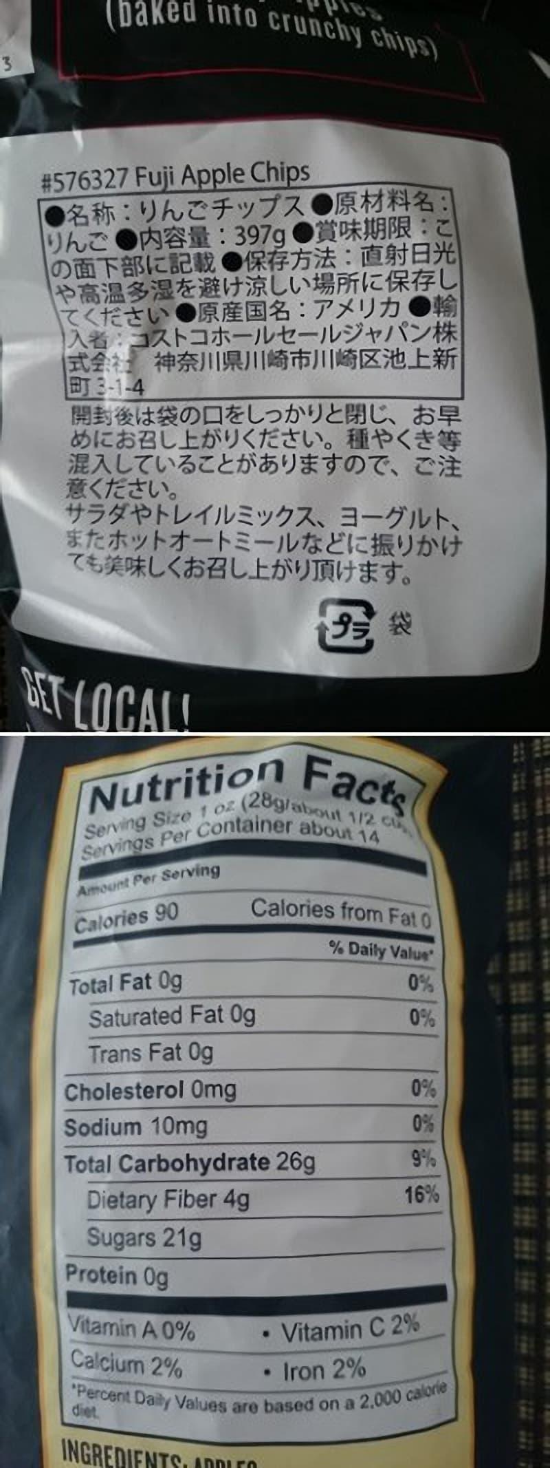 なるみぃさん[7]が投稿したBARE FOODS ふじりんごチップスの写真