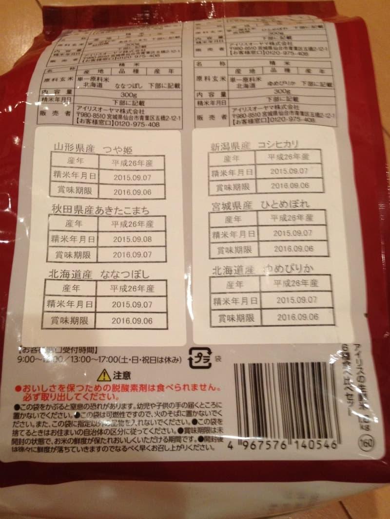 [3]が投稿したアイリスの生鮮米 6種食べ比べセットの写真